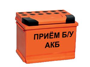 Прием отработанных аккумуляторов чебоксары 1 кг алюминия цена в Новоегорий